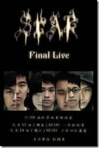 SCAR乐队毕业演出2