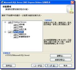 SQL2005-INSTALL-06